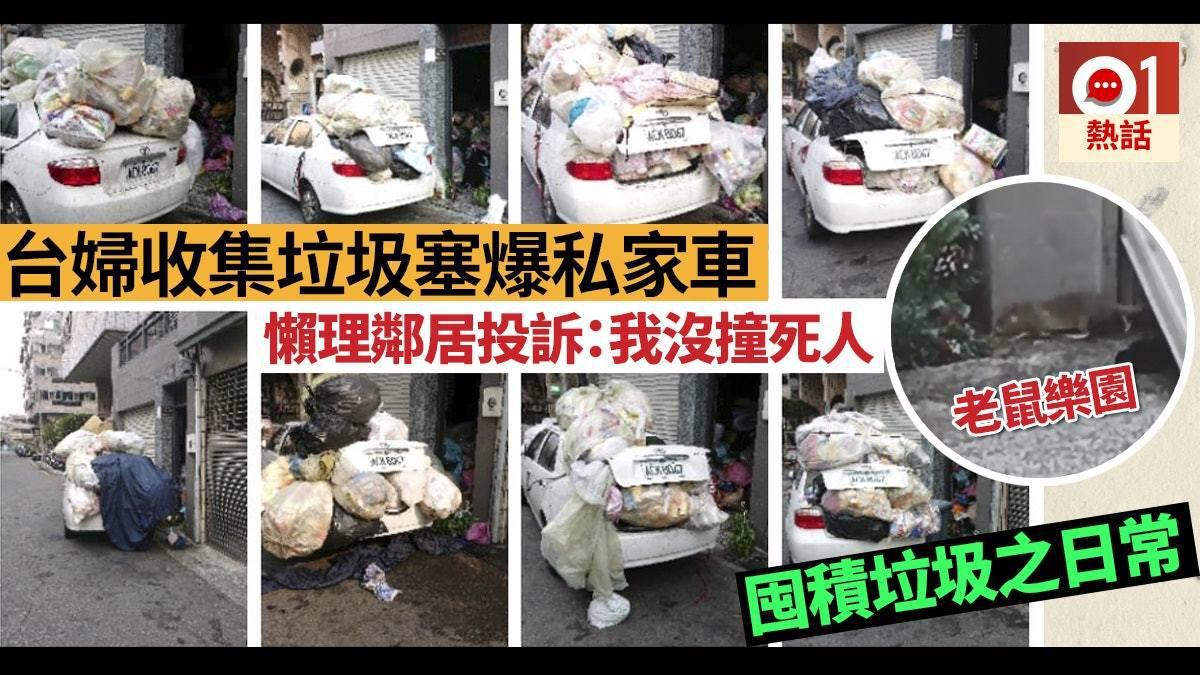 鄰居有「儲物症」,男子崩潰快得憂鬱症。圖/香港01提供