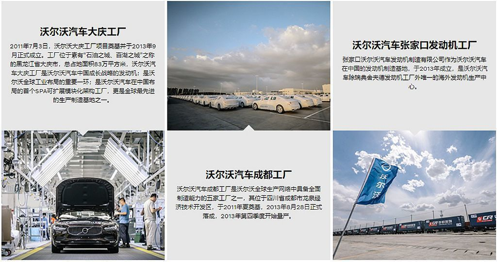 Volvo Cars在中國目前已有研發中心、黑龍江大慶生產基地、河北張家口引擎組...