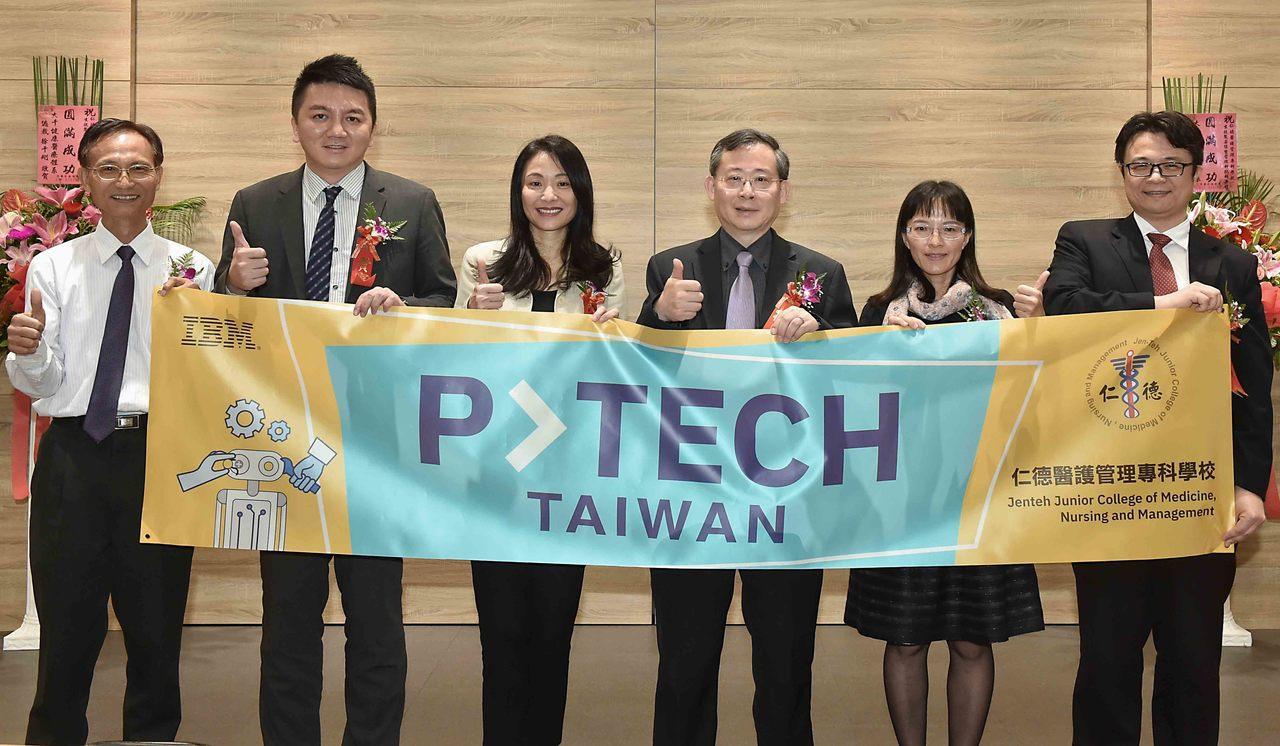 仁德醫護專科學校宣布導入P-Tech模式,是台灣首間引進P-Tech模式的醫護專...