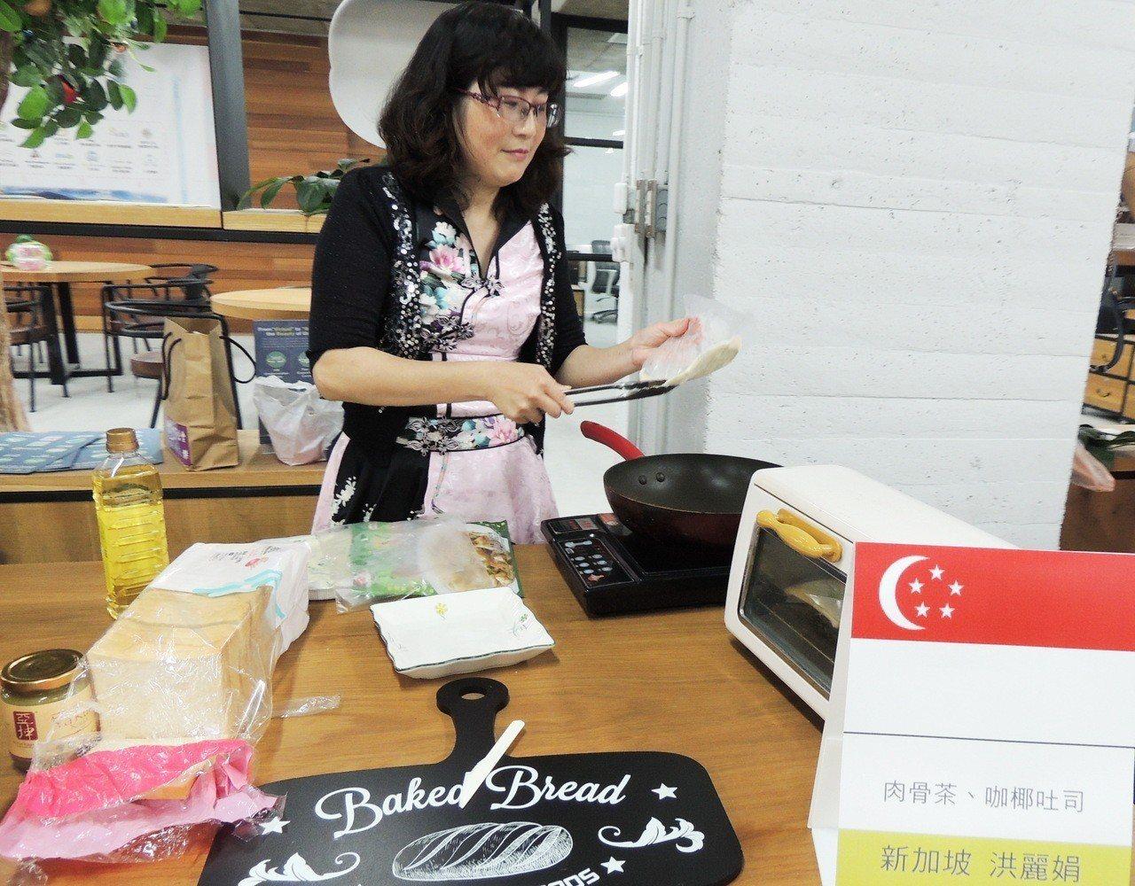 來自新加坡的洪麗娟為準備了新加坡的肉骨茶及咖椰吐司。記者羅紹平/攝影