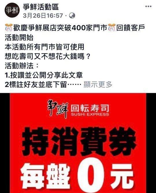 「爭鮮」近日出現詐騙假臉書專頁「爭鮮活動區」,以歡慶爭鮮展店突破400家門市回饋...