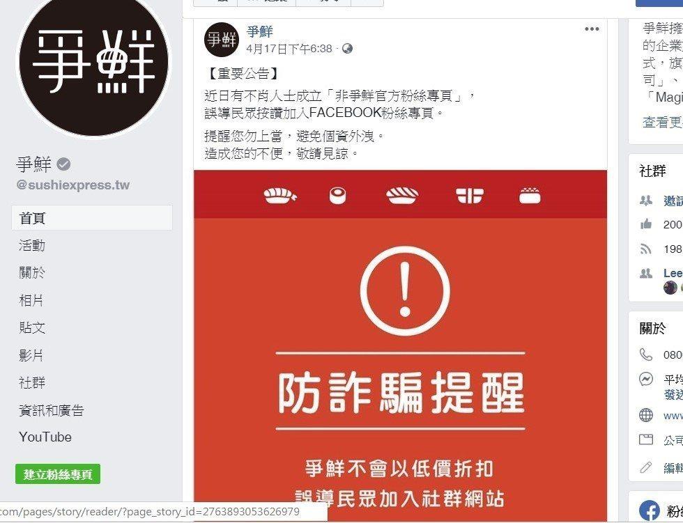 爭鮮已在官方臉書專頁緊急澄清,假臉書帳號非爭鮮官方粉絲專頁,提醒民眾不要按讚或加...