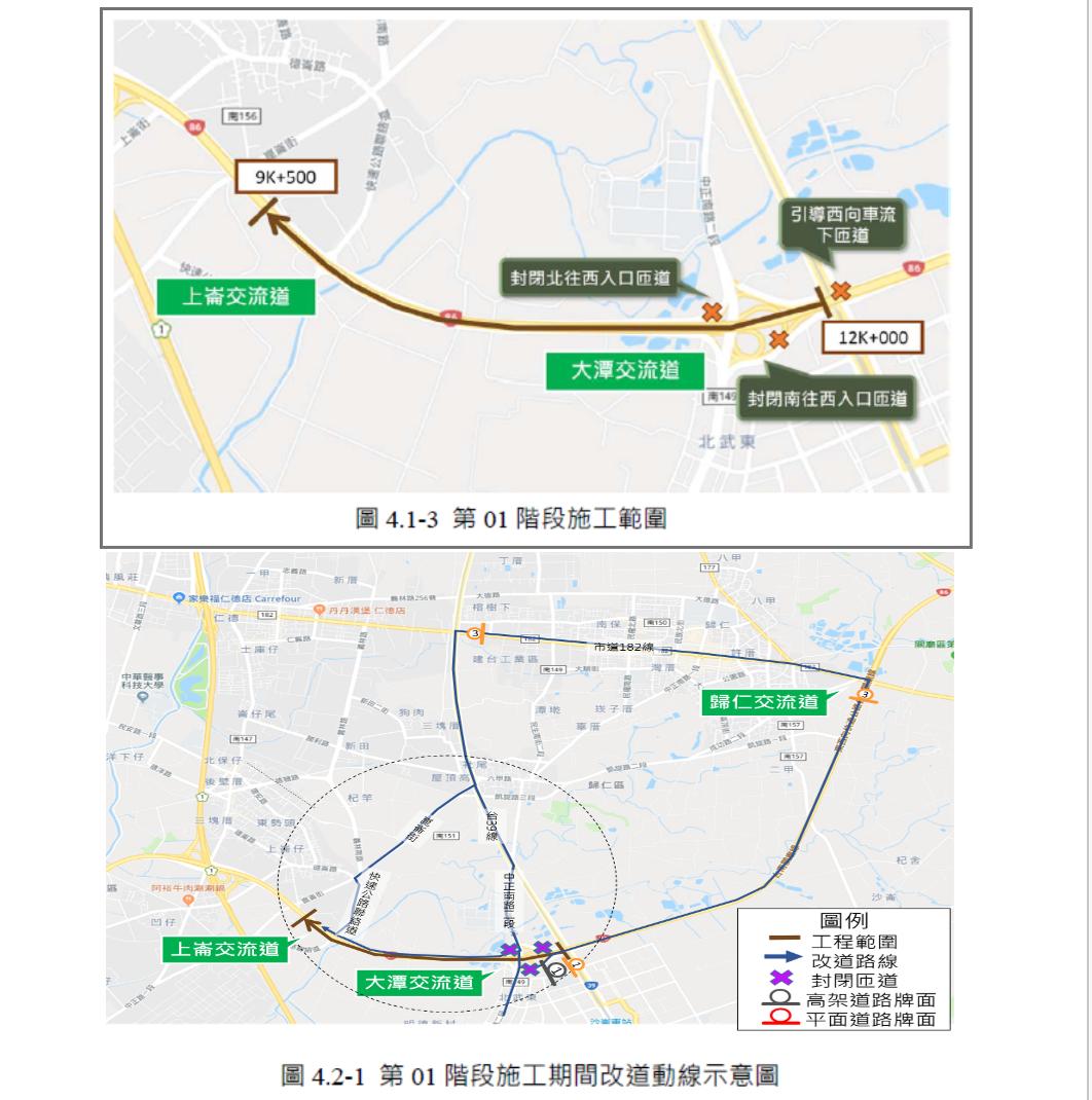 台86線路段施工,公路總局新化工務段公布工時間地點及替代路線。記者周宗禎/翻攝