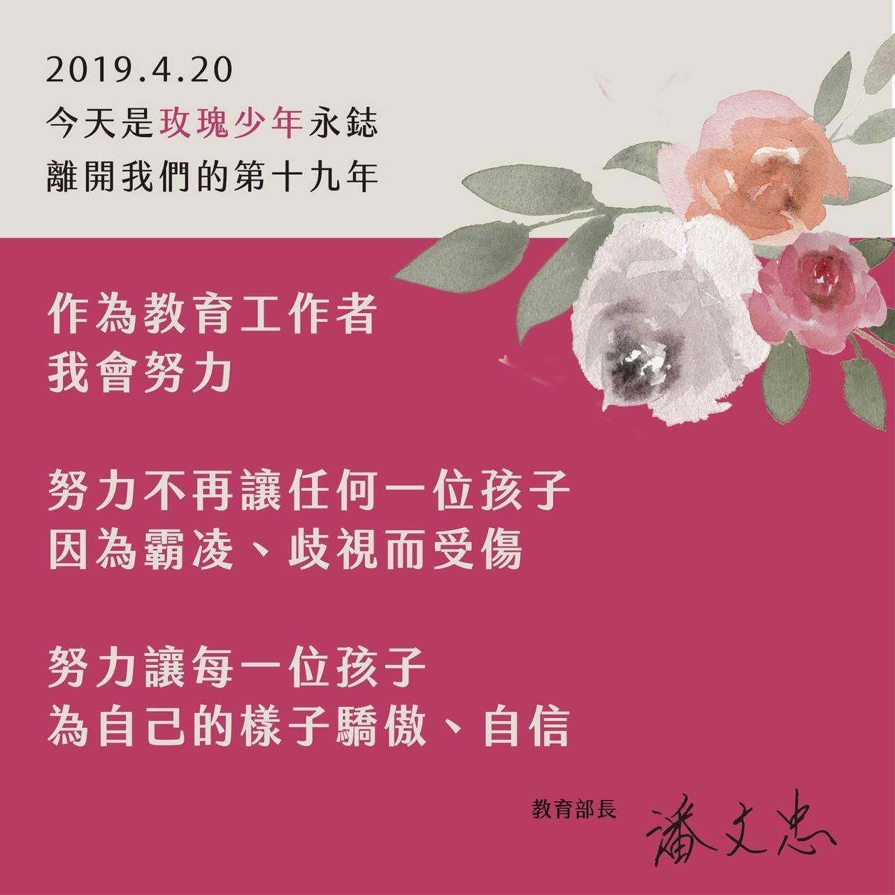 「玫瑰少年」葉永鋕今逝世滿19年,教育部長潘文忠在臉書上貼文。圖/取自潘文忠Fa...