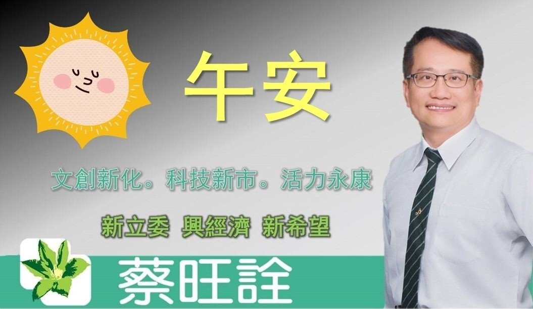 議員蔡旺詮下午發出新文宣,宣告成立競選總部。記者周宗禎/翻攝
