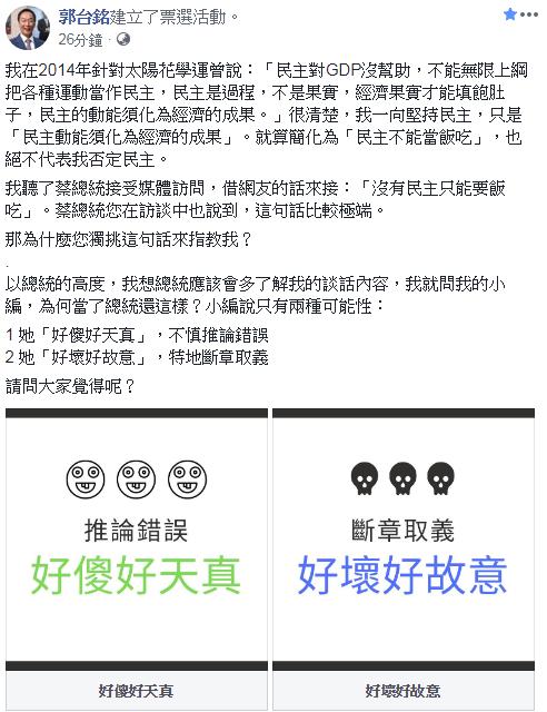 鴻海董事長郭台銘在臉書回擊,就算他過去的發言被簡化為「民主不能當飯吃」,也絕不代...