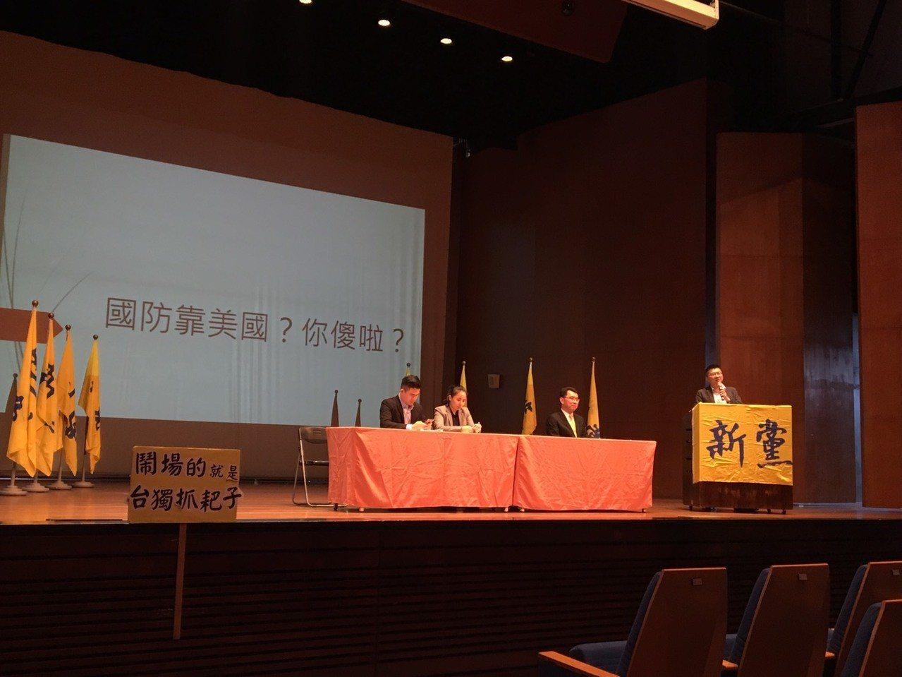 新黨今日舉辦「北京要統 台灣怎辦」論壇,大談統獨議題。記者張裕珍/攝影