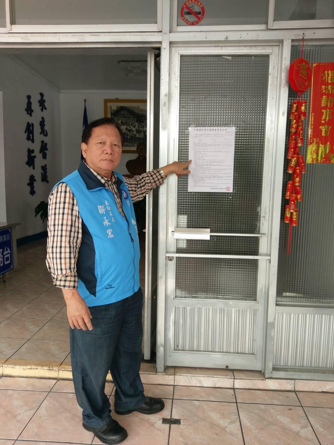 國民黨花蓮縣黨部前天公告立委初選期程,但昨天突然又撤銷並延後。圖/縣黨部提供