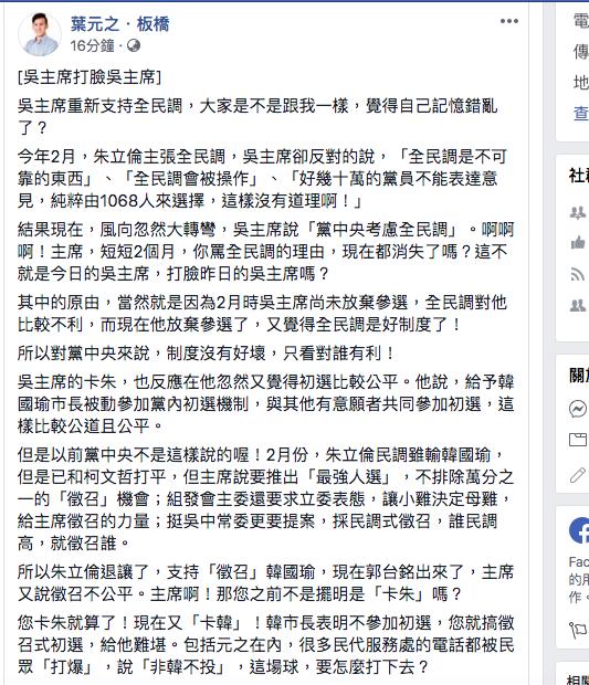 葉元之在臉書發文,認為吳敦義在打臉昨日的自己。圖/翻攝自葉元之臉書