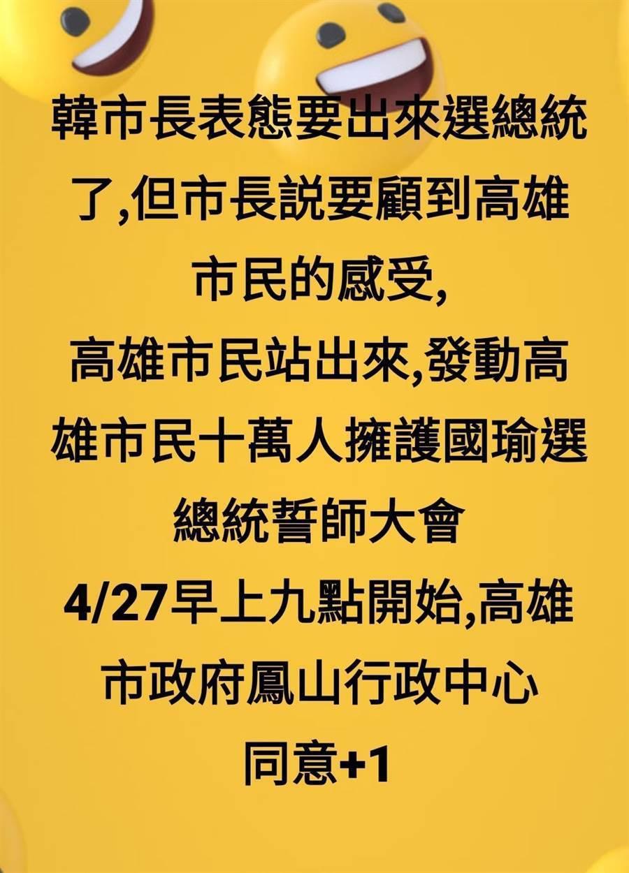 韓粉發動427誓師大會,要讓高雄市長韓國瑜「感受」到高雄人力挺他進總統動的心聲。...