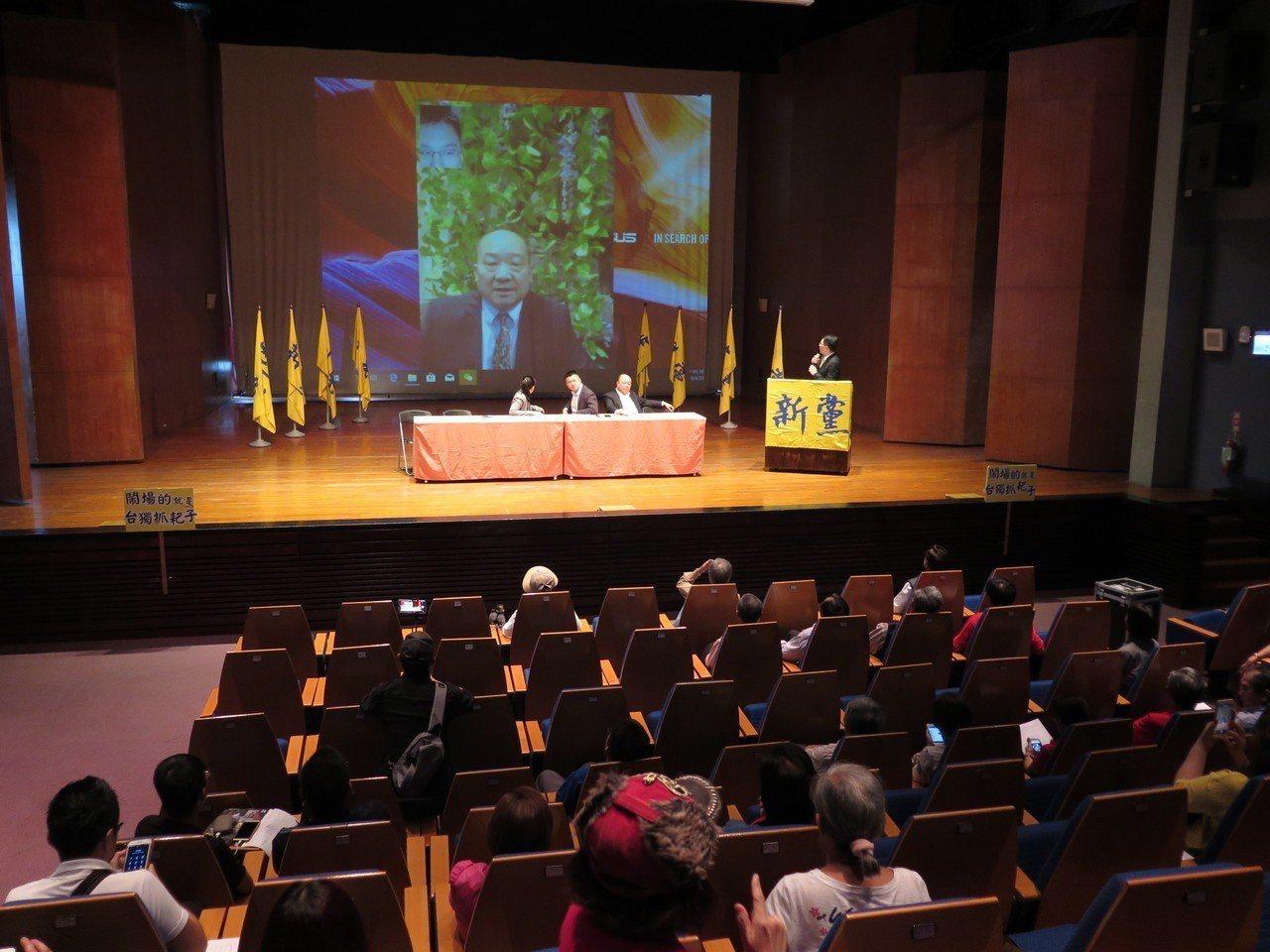 新黨今天下午在桃園市婦女館舉辦「北京要統,台灣怎辦」論壇,表達捍衛談論兩岸統一的...