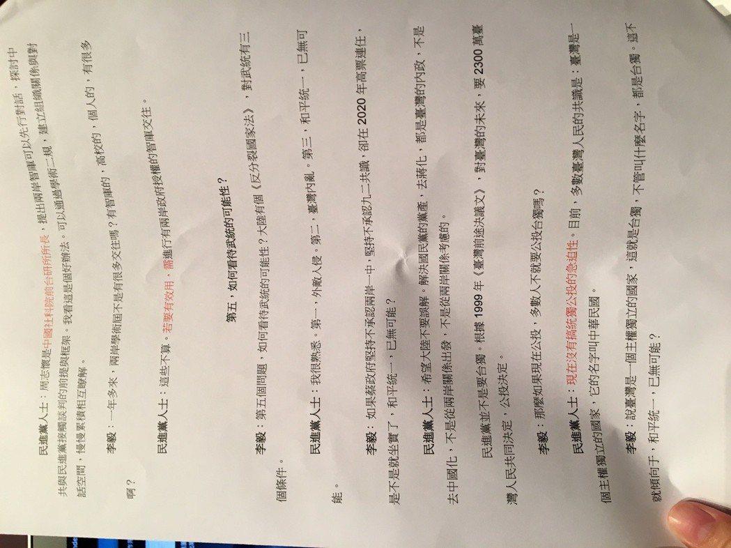 新黨也在今天論壇現場公布,李毅公布與2017年民進黨中國事務部前主任林琮盛談話後...