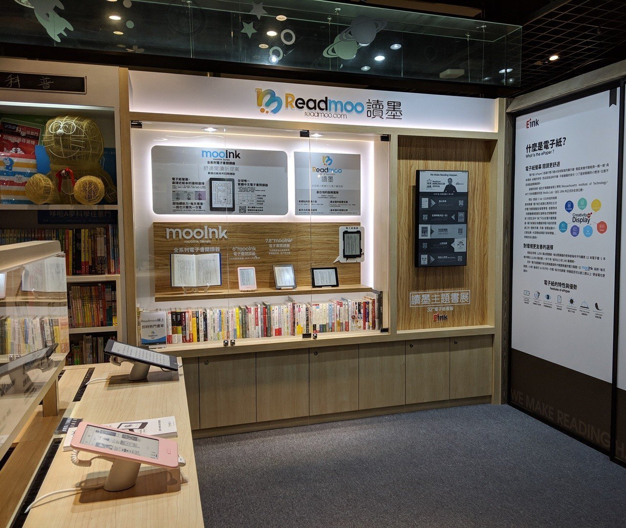 Readmoo讀墨電子書於三創7樓設概念店,除銷售電子書閱讀器,也特別設計了E ...