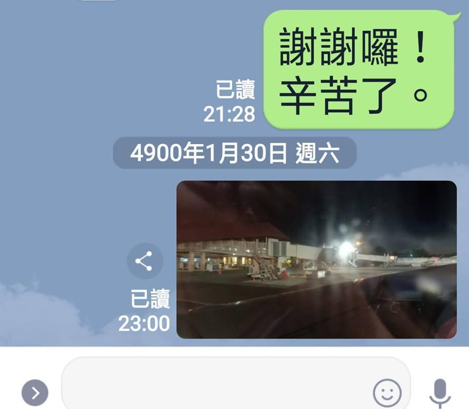 縣議員陳文忠日前搭機回台時,登機後拍了一張照片用line傳出,抵達台灣後開機後,...