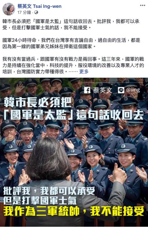 蔡英文總統透過臉書發文,再次呼籲發表「國軍就像太監穿西裝」的高雄市長韓國瑜,把那...