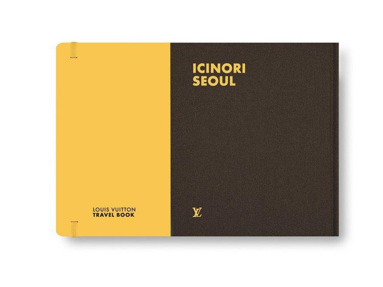 首爾旅遊繪本,售價1,750元。圖/LV提供