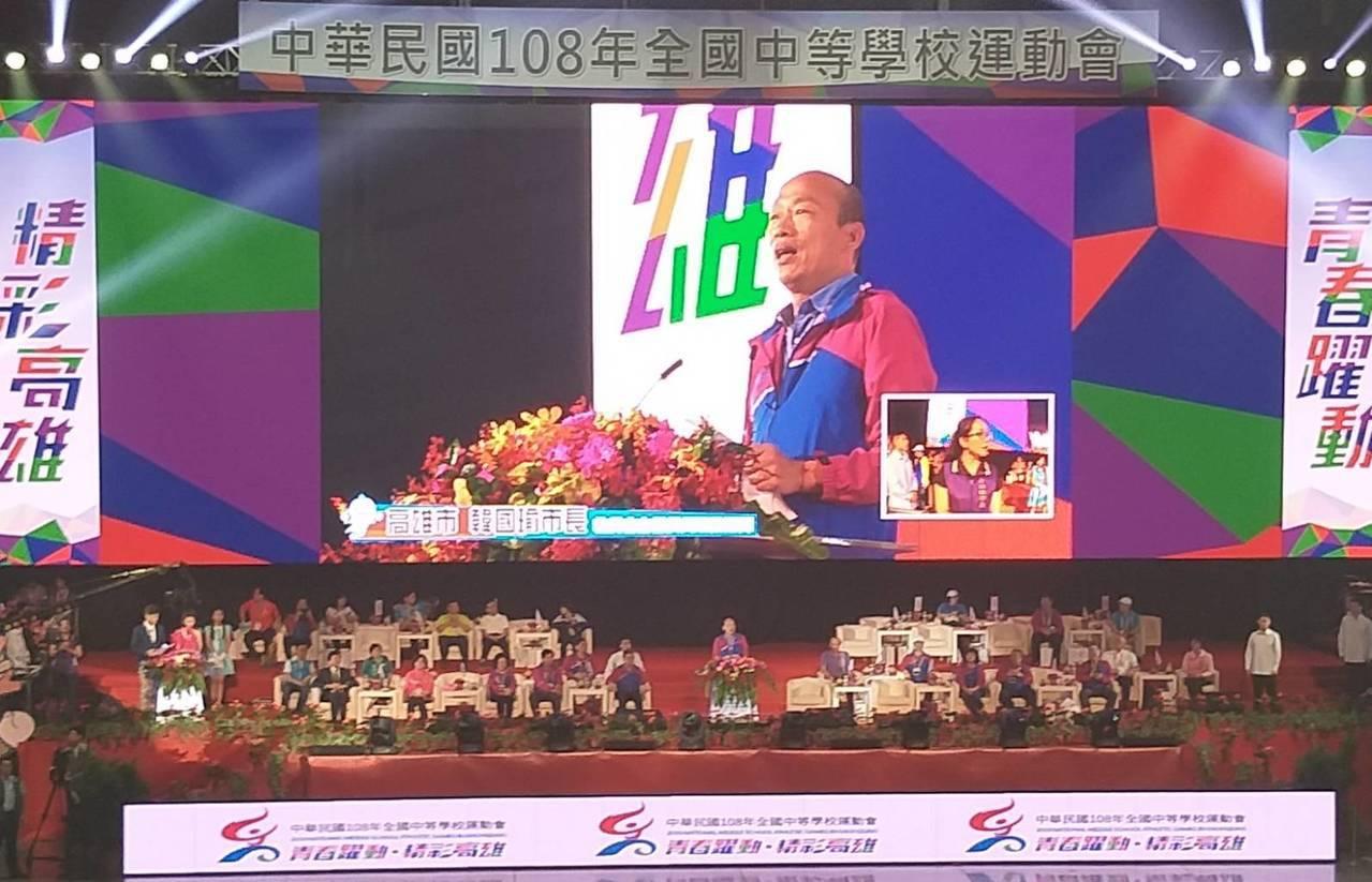 高雄市長韓國瑜出席全中運開幕,簡短致詞快閃離場,大會解釋,一直都是規畫副市長出席...