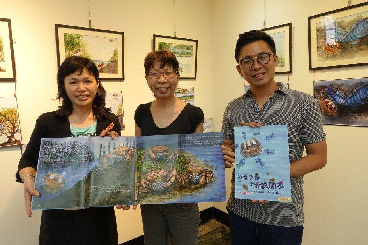 高市林園區第一本生態繪本「倒立水母小非找朋友」繪本繪圖者葉哲翰(右起)、文字創作...