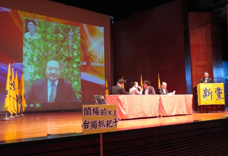 新黨在桃園市婦女館舉辦「北京要統,台灣怎辦」論壇,表達捍衛談論兩岸統一的言論自由...