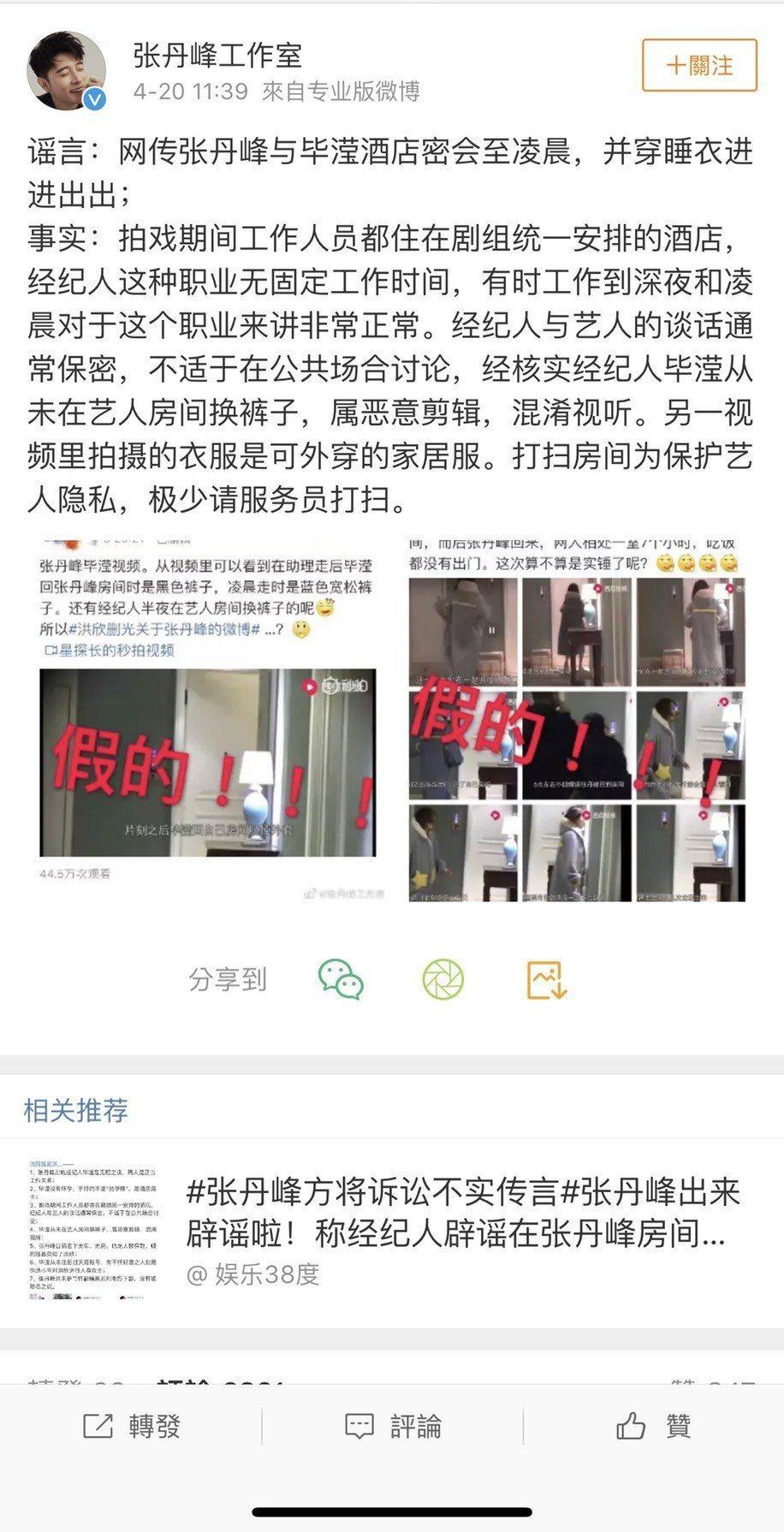 張丹峰工作室發文澄清出軌傳聞。圖/摘自微博