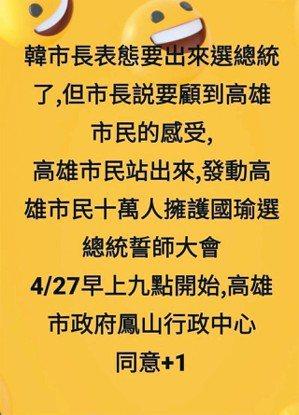 韓粉發動四月二十七日誓師大會,要讓高雄市長韓國瑜「感受」到高雄人力挺他進總統府的...