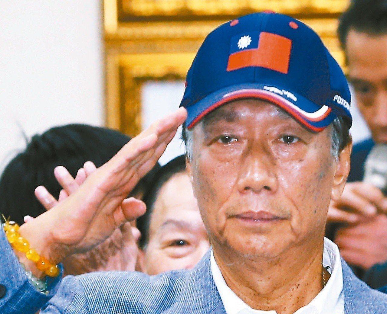 鴻海董事長郭台銘宣布參加國民黨總統初選。 圖/聯合報系資料照片