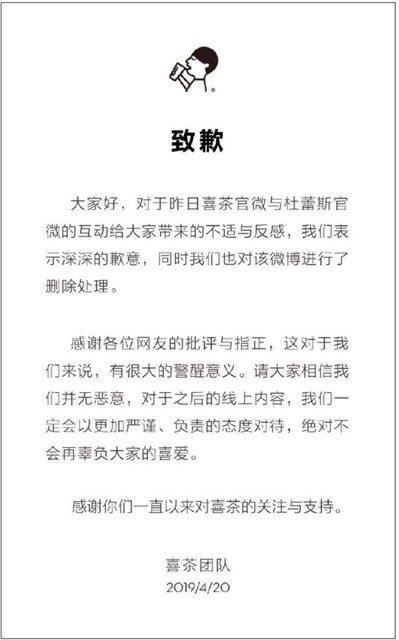 喜茶團隊道歉信。圖/取自微博