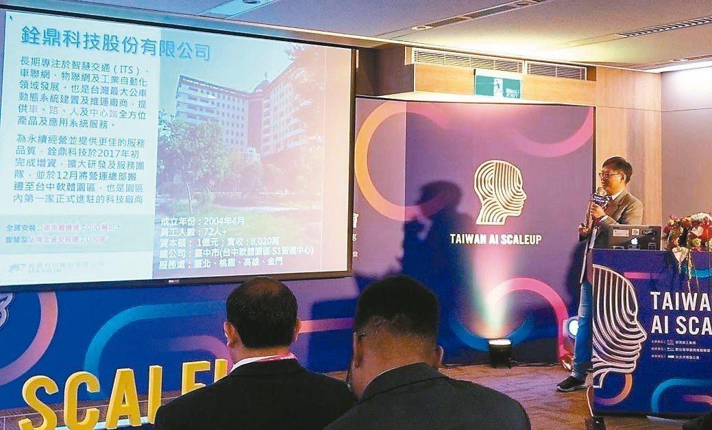 銓鼎科技獲邀在2019智慧城市展「TAIWAN AI SCALEUP」論壇專題發...