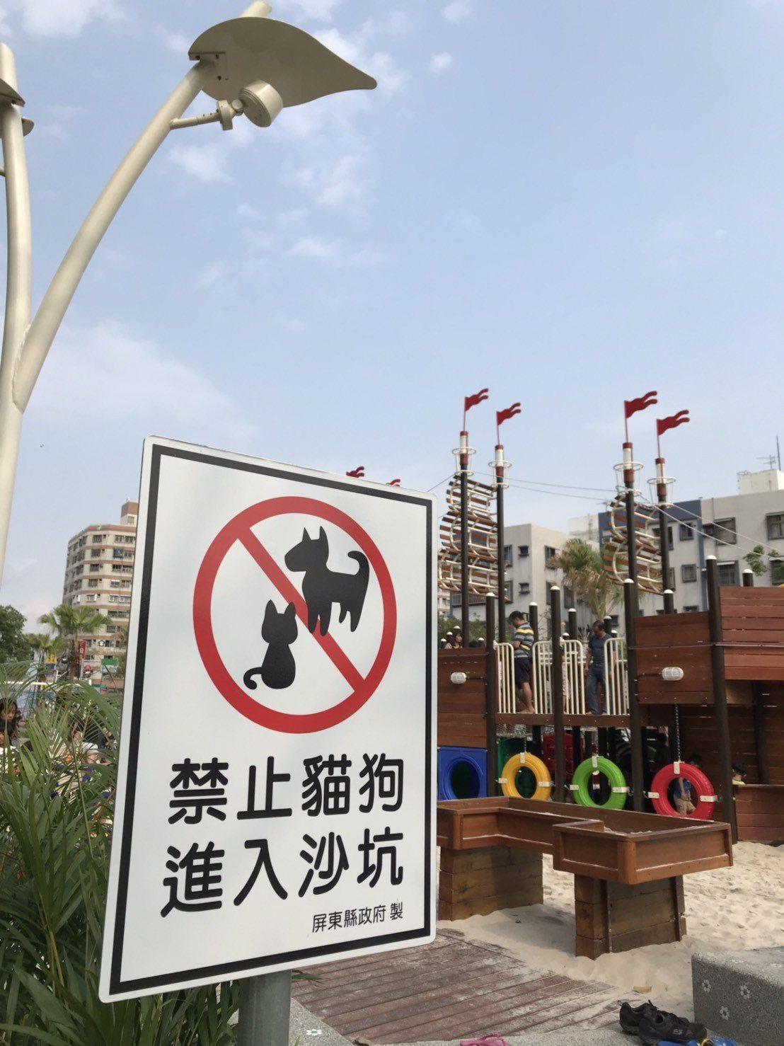 園區內設置禁止帶貓狗進去的標誌。圖/讀者mina授權提供