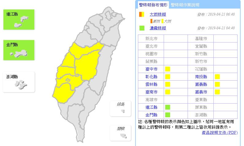 中央氣象局發布大雨特報,今天新北市、新竹及苗栗已有大雨發生;鋒面影響,易有短時強...