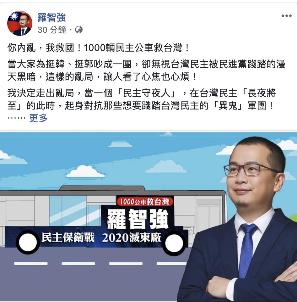 台北市議員羅智強準備推出「民主公車」計畫,目標在2020年總統投票日前,募100...