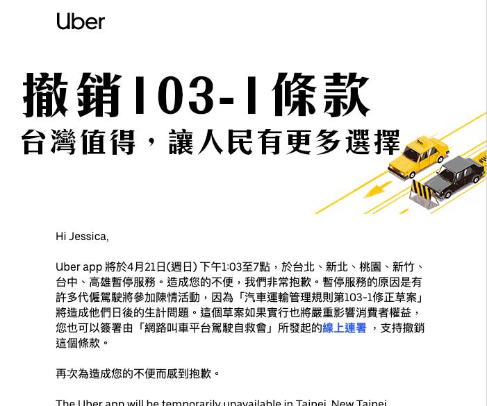 Uber公司已在昨天發E-mail給常客,告知將暫停服務一事。圖/Uber提供