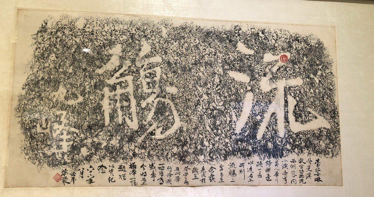 故宮前副院長莊嚴1973年仿王羲之重現「曲水流觴」活動,並拓下石碑「流觴」兩字,...