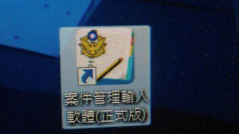 台南基層員警反應,新的案件管理系統很難輸入。記者黃宣翰/翻攝