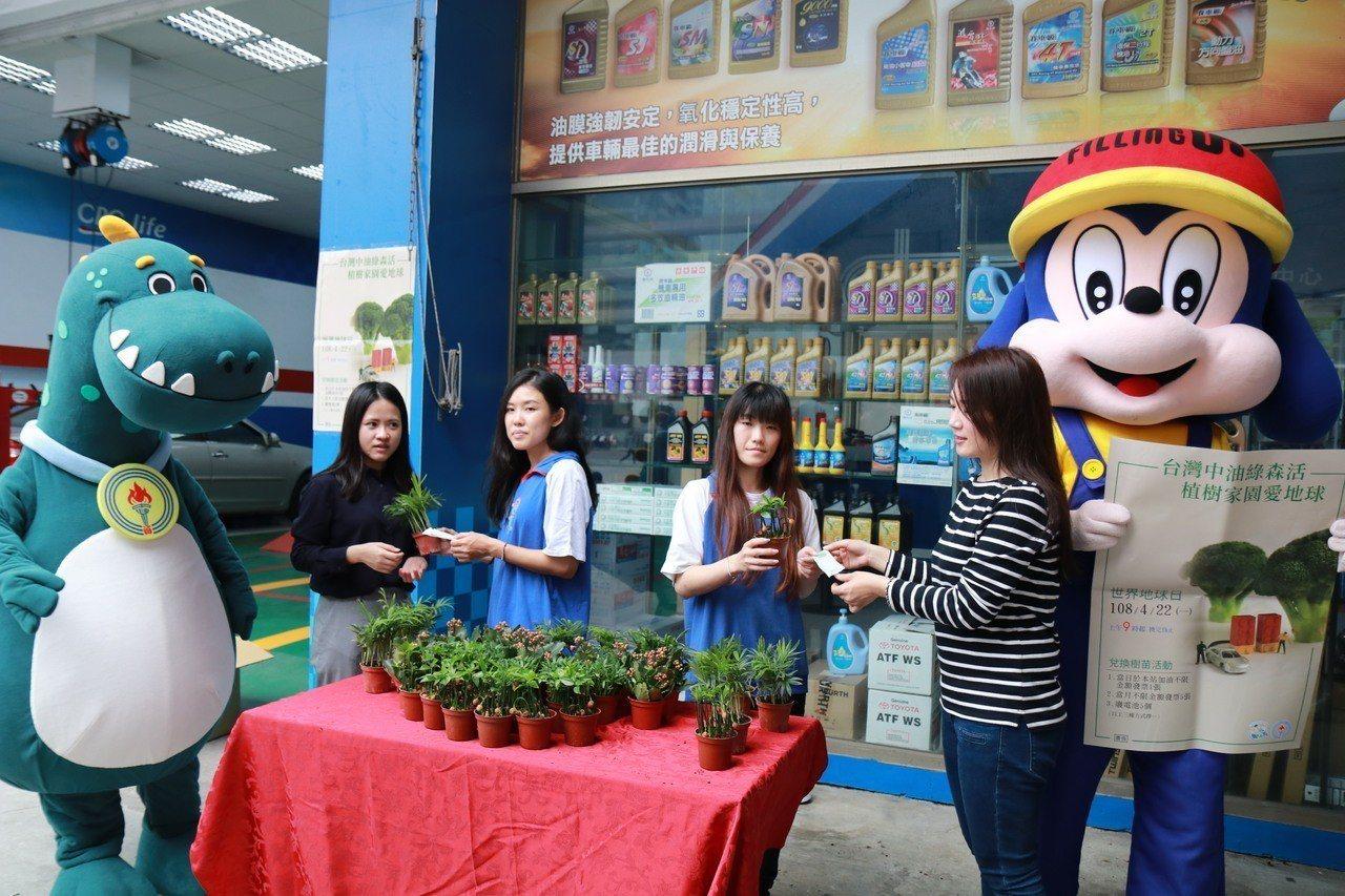 台灣中油公司邀請民眾一起種下愛護地球的樹苗,於明天422世界地球日上午9時起在全...
