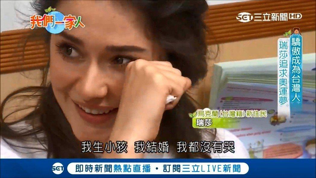 瑞莎終於領到中華民國身分證。圖/三立提供