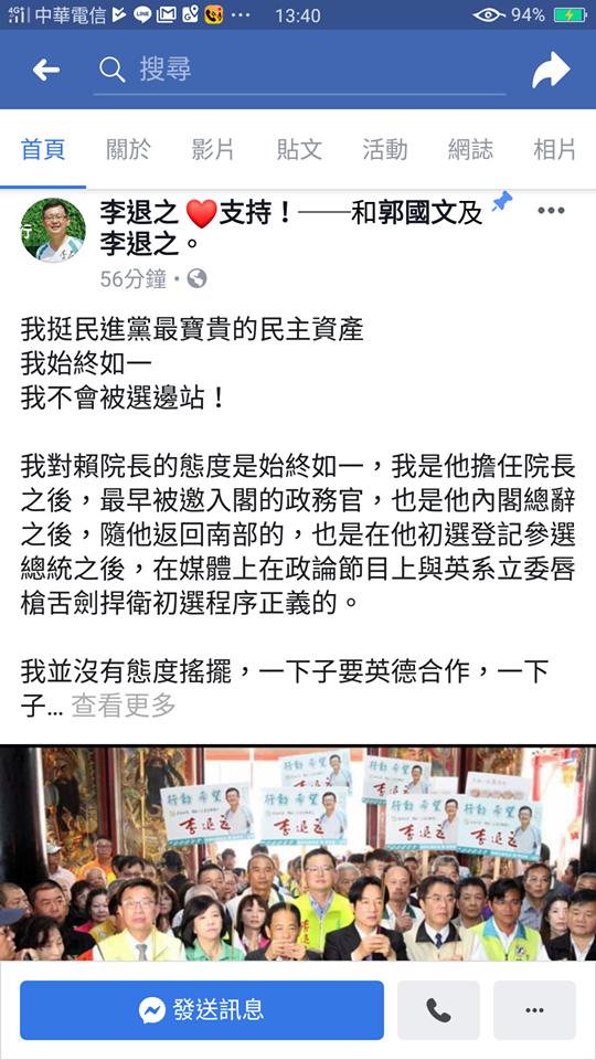立委參選人李退之中午在臉書強調支持走完初選程序,這才是民進黨最寶貴的民主資產。圖...