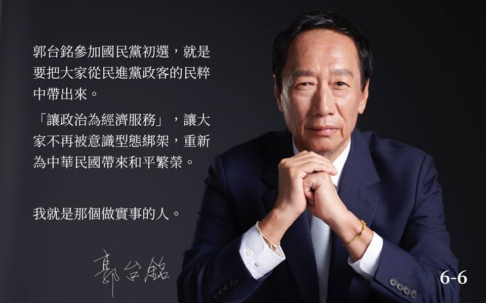 郭台銘表示,他這次要參加國民黨初選,就是要把大家從民進黨的假民主中帶出來,「讓政...