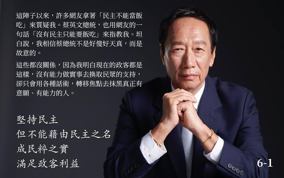 鴻海董事長郭台銘表示,堅持民主,但不能藉由民主之名,成民粹之實,滿足政客利益。圖...
