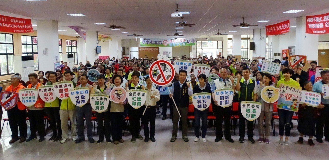 邁入登革熱的高峰期,台南市北區區公所今天舉行登革熱防疫誓師大會,展現防範登革熱決...