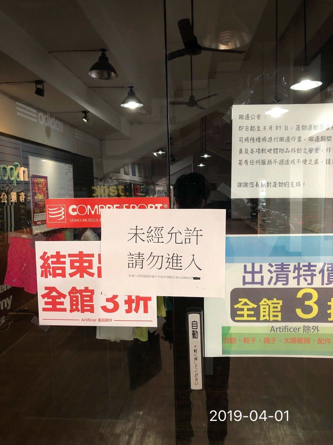 台中市政府運動局在北區中興網球場貼告示禁用。圖/運動局提供