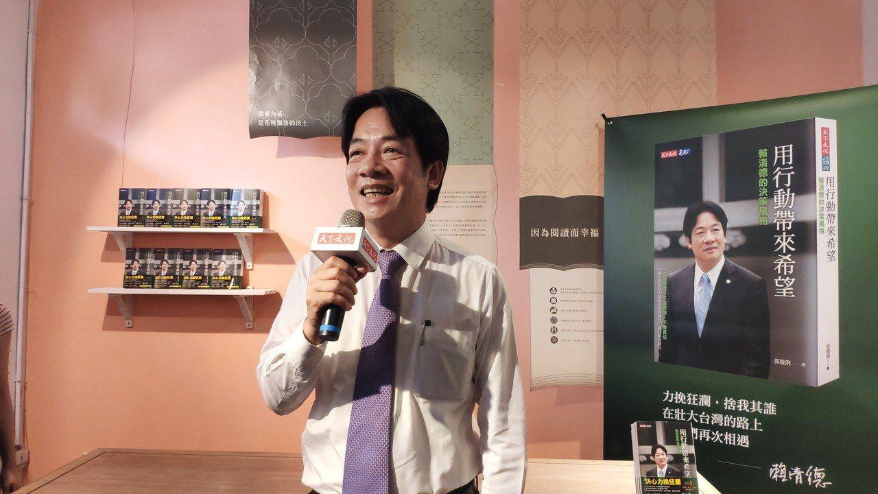 前行政院長賴清德。記者李京昇/攝影