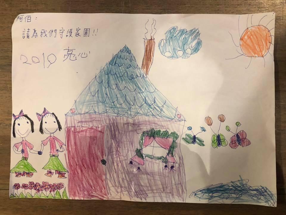 小妹妹送給賴清德一幅畫。圖/取自賴清德臉書