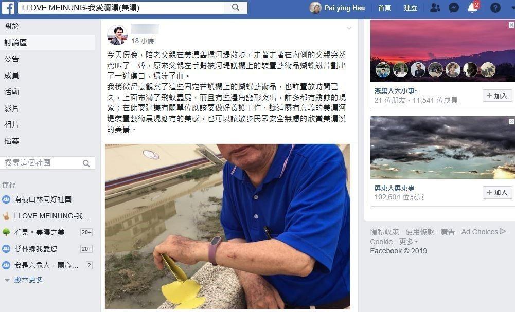 林姓居民發文抱怨說,年邁父親散步時被蝴蝶鐵片劃傷,呼籲相關單位要注重維護工作。圖...