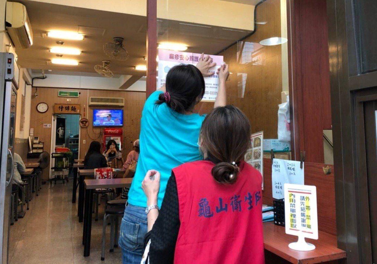新北市林口一家餐廳爆發麻疹群聚感染疫情,其中住桃園市的一位員工發病,連帶接觸77...