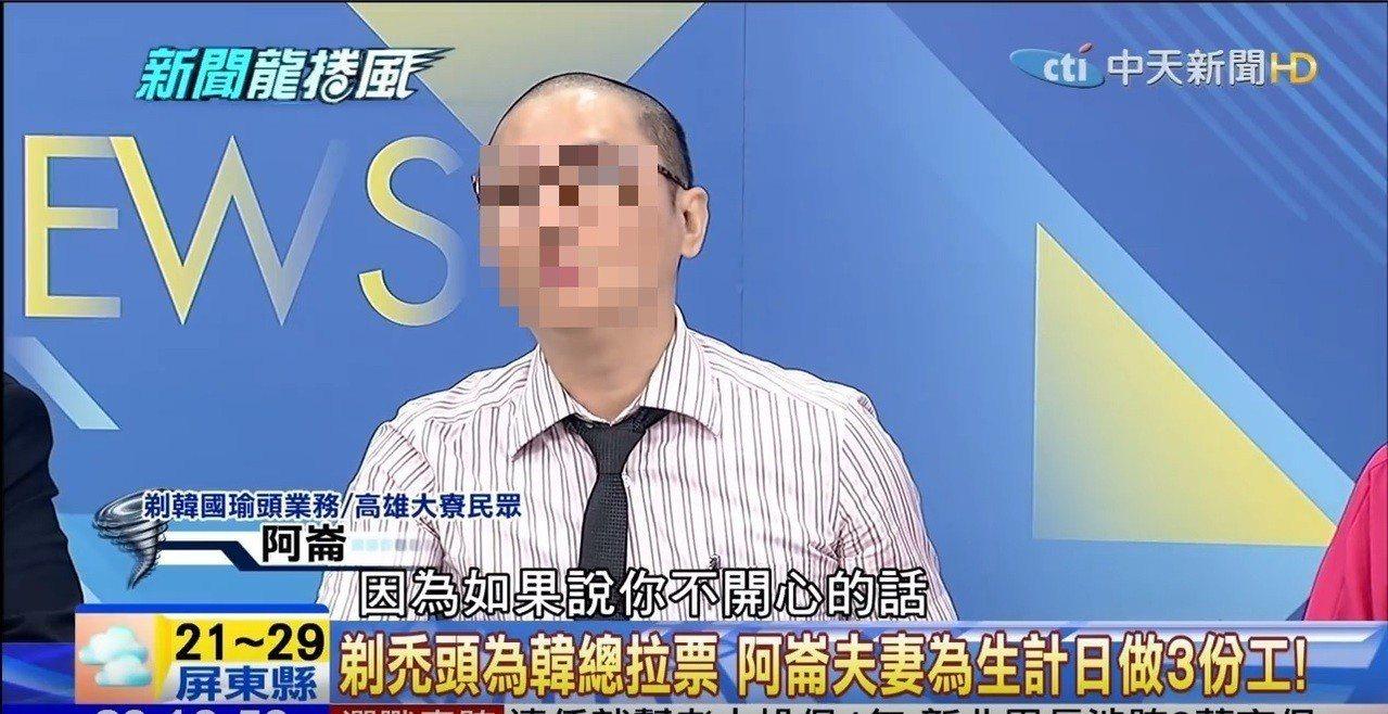 網友阿崙選舉期間力挺韓國瑜,卻因在節目上言論挨告。圖/翻攝自中天電視「新聞龍捲風...