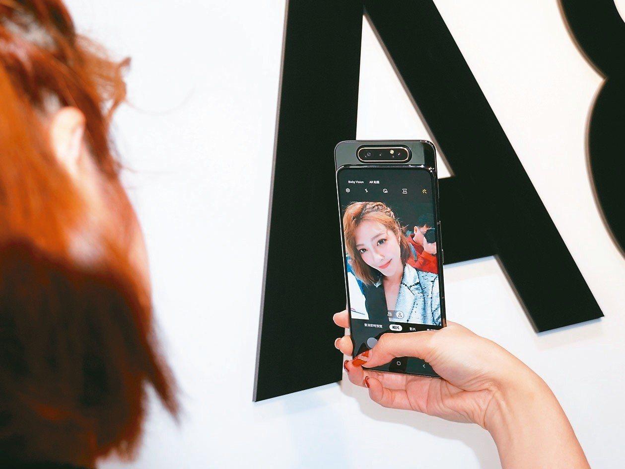 三星Galaxy A80特殊的翻轉3鏡頭,正拍、自拍都能擁有相同的高畫質影像。 ...