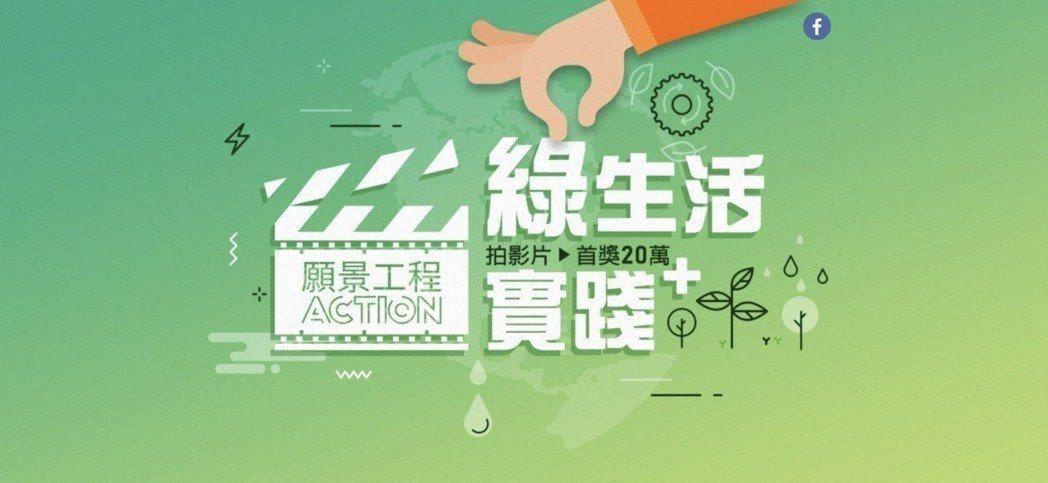 「#願景工程Action」校園影音競賽今年邀請大專院校學生發揮創意,將自己實踐環...