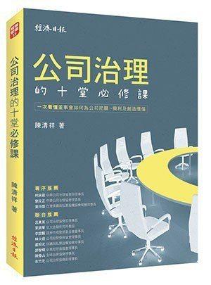 《公司治理的十堂必修課》,經濟日報出版