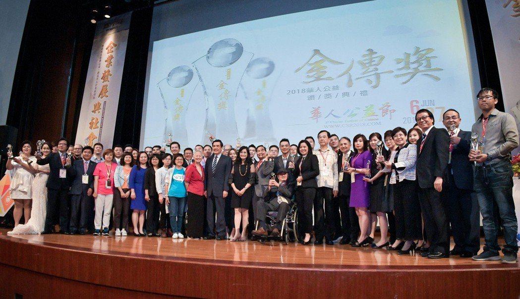 前總統馬英九(前排中)親臨為得獎者授獎,與全體得獎人合影。 中華工商經貿科技發展...
